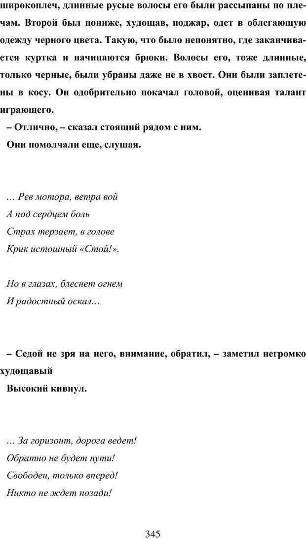 PDF. Исповедь странного человека. Самылов А. Л. Страница 340. Читать онлайн
