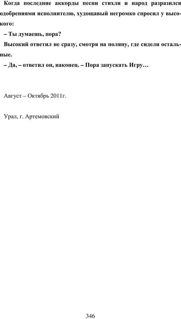 PDF. Исповедь странного человека. Самылов А. Л. Страница 341. Читать онлайн