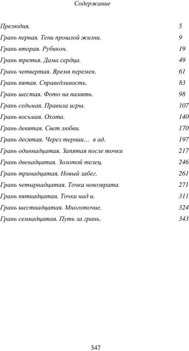 PDF. Исповедь странного человека. Самылов А. Л. Страница 342. Читать онлайн