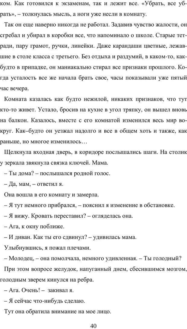 PDF. Исповедь странного человека. Самылов А. Л. Страница 35. Читать онлайн
