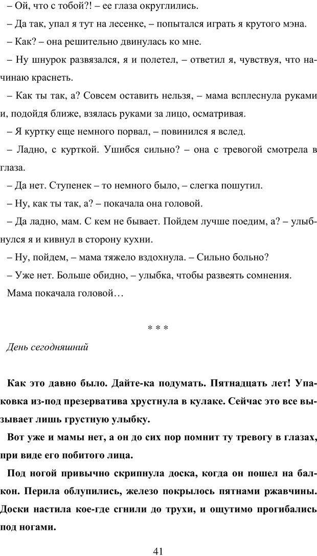 PDF. Исповедь странного человека. Самылов А. Л. Страница 36. Читать онлайн