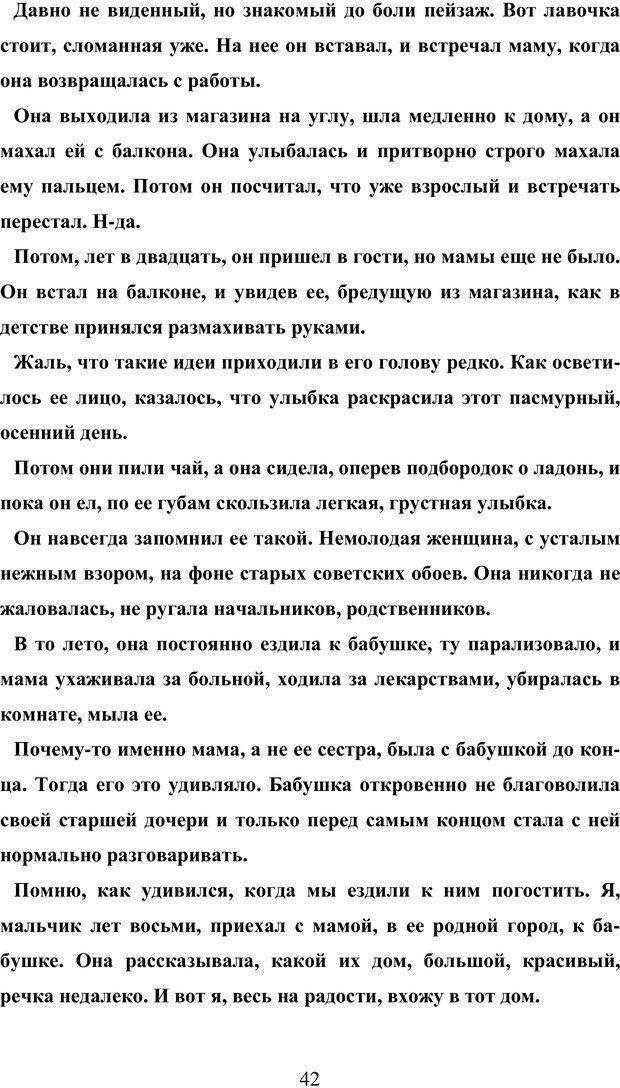 PDF. Исповедь странного человека. Самылов А. Л. Страница 37. Читать онлайн
