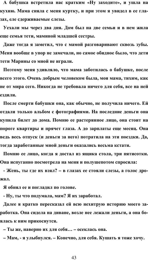 PDF. Исповедь странного человека. Самылов А. Л. Страница 38. Читать онлайн