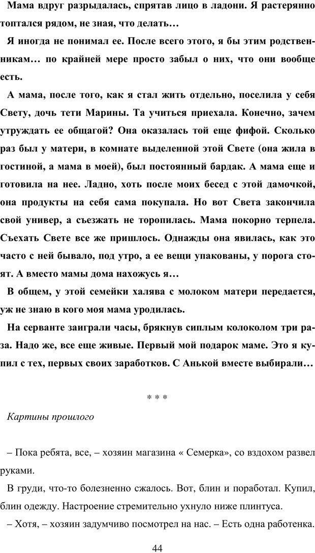 PDF. Исповедь странного человека. Самылов А. Л. Страница 39. Читать онлайн