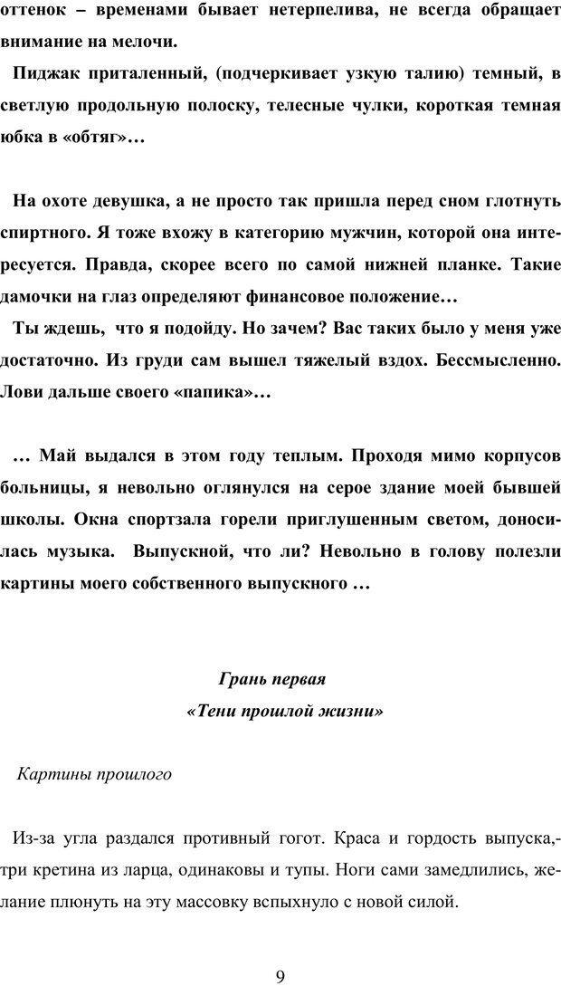 PDF. Исповедь странного человека. Самылов А. Л. Страница 4. Читать онлайн