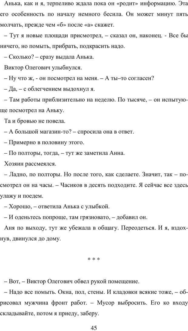 PDF. Исповедь странного человека. Самылов А. Л. Страница 40. Читать онлайн