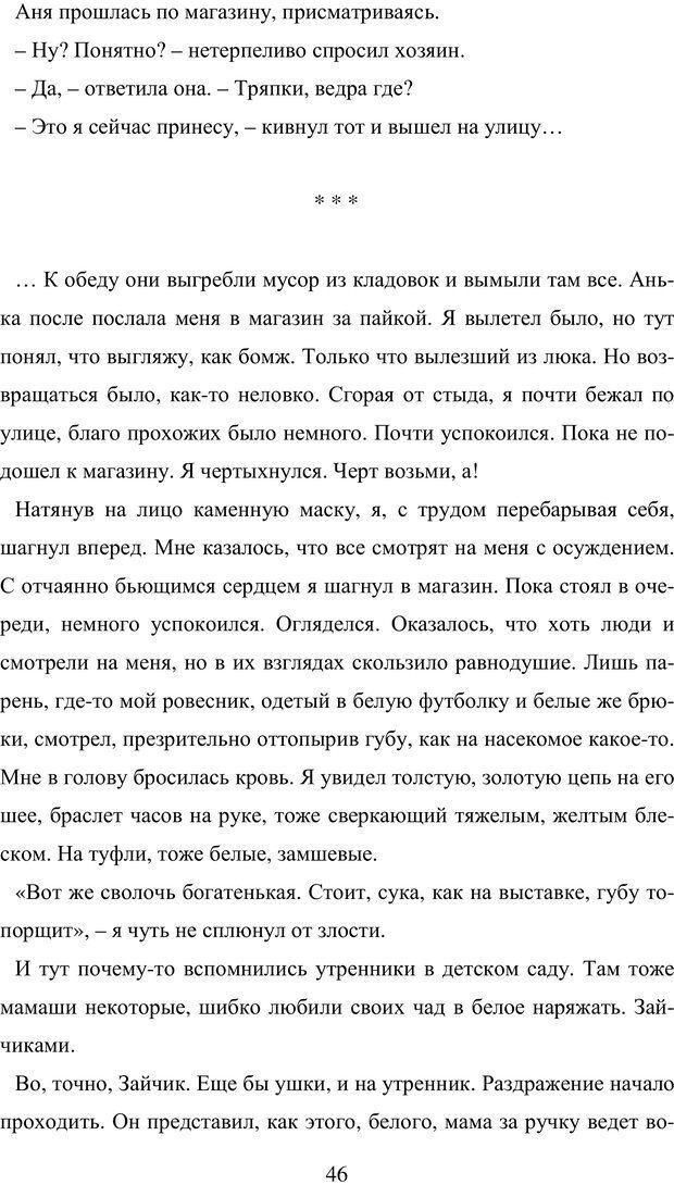 PDF. Исповедь странного человека. Самылов А. Л. Страница 41. Читать онлайн