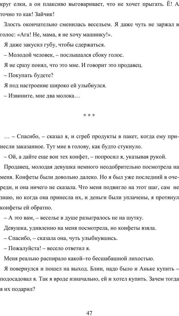 PDF. Исповедь странного человека. Самылов А. Л. Страница 42. Читать онлайн