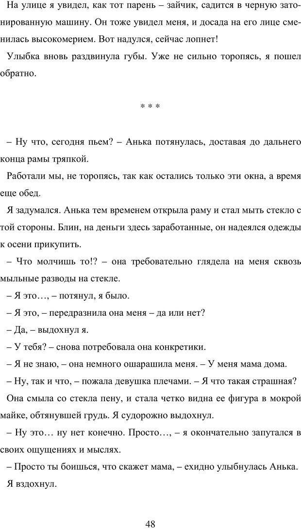 PDF. Исповедь странного человека. Самылов А. Л. Страница 43. Читать онлайн