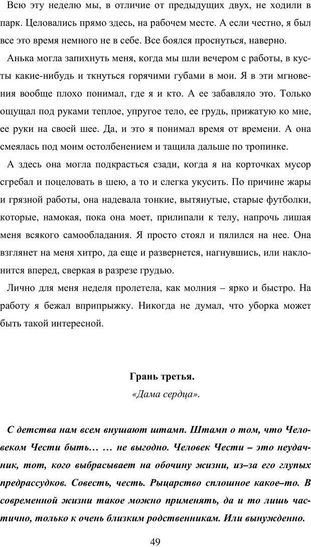 PDF. Исповедь странного человека. Самылов А. Л. Страница 44. Читать онлайн