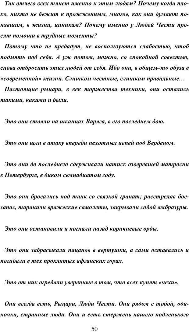 PDF. Исповедь странного человека. Самылов А. Л. Страница 45. Читать онлайн