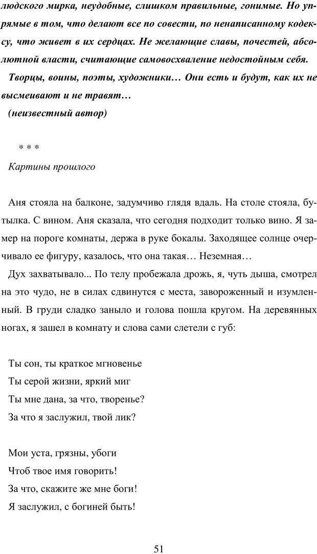 PDF. Исповедь странного человека. Самылов А. Л. Страница 46. Читать онлайн