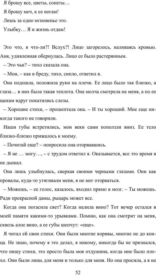 PDF. Исповедь странного человека. Самылов А. Л. Страница 47. Читать онлайн