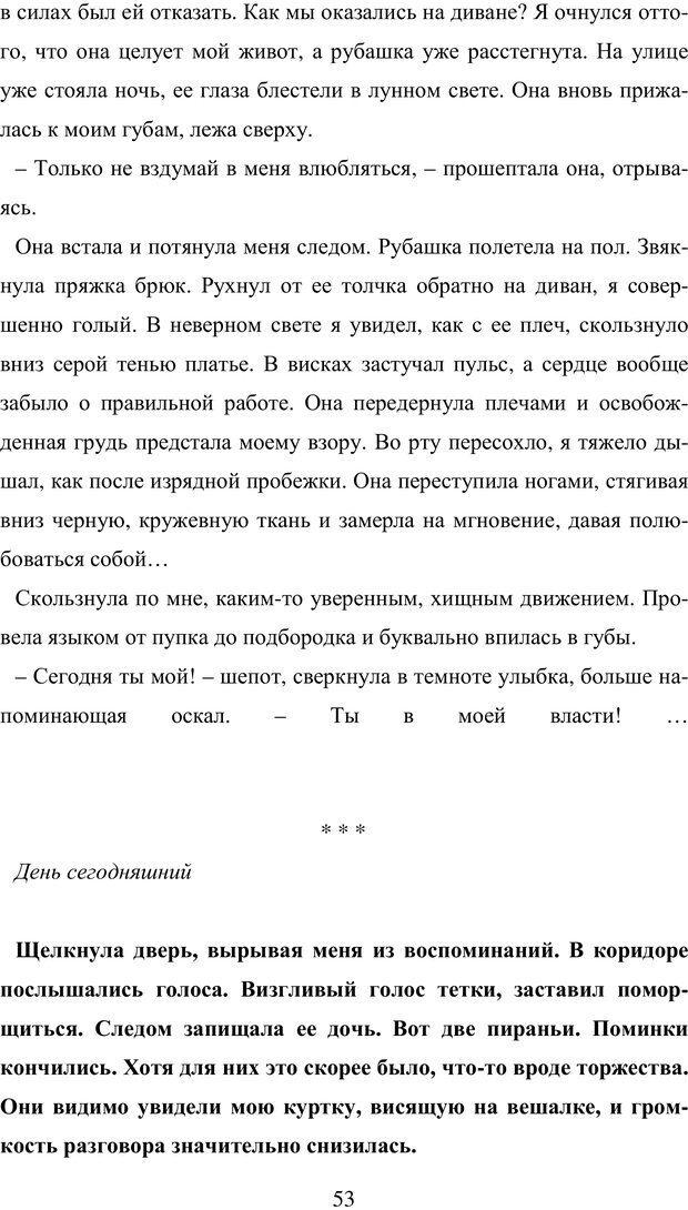 PDF. Исповедь странного человека. Самылов А. Л. Страница 48. Читать онлайн