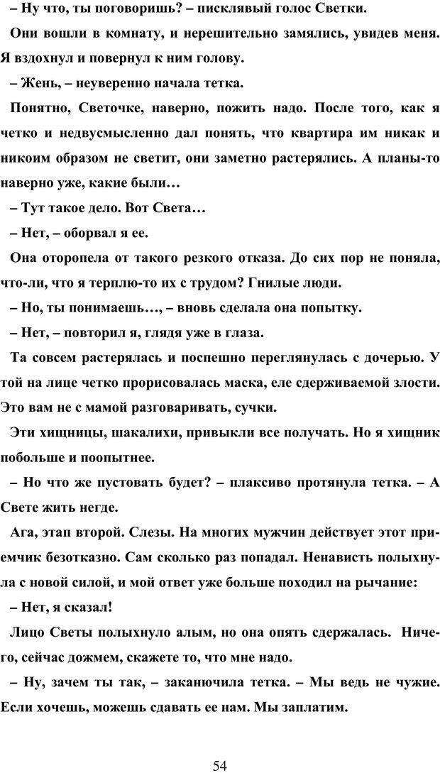 PDF. Исповедь странного человека. Самылов А. Л. Страница 49. Читать онлайн