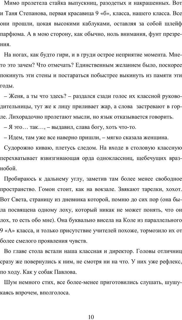 PDF. Исповедь странного человека. Самылов А. Л. Страница 5. Читать онлайн