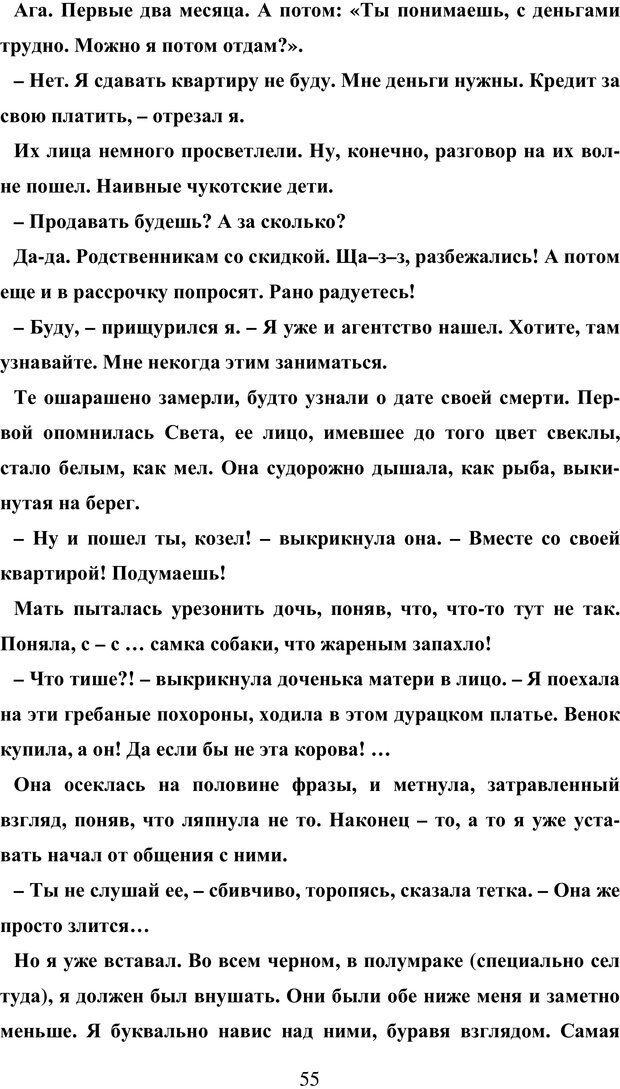 PDF. Исповедь странного человека. Самылов А. Л. Страница 50. Читать онлайн