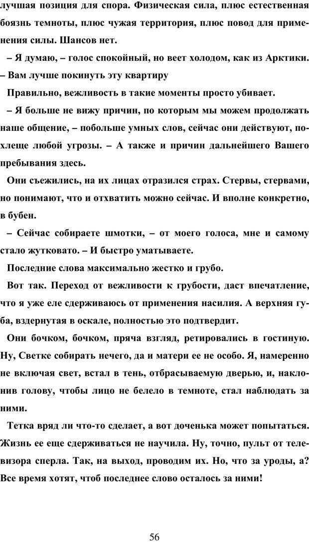 PDF. Исповедь странного человека. Самылов А. Л. Страница 51. Читать онлайн