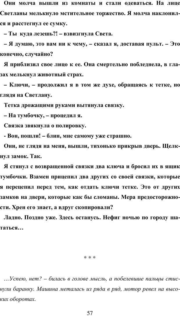 PDF. Исповедь странного человека. Самылов А. Л. Страница 52. Читать онлайн