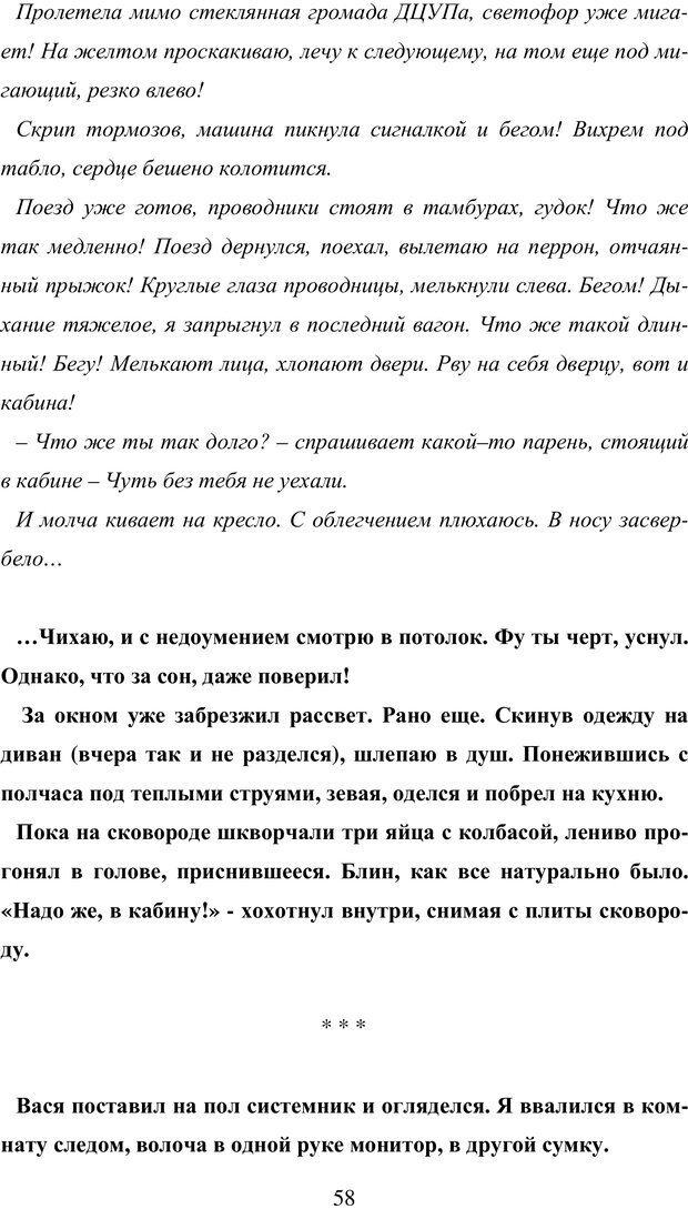 PDF. Исповедь странного человека. Самылов А. Л. Страница 53. Читать онлайн