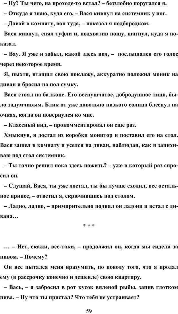 PDF. Исповедь странного человека. Самылов А. Л. Страница 54. Читать онлайн
