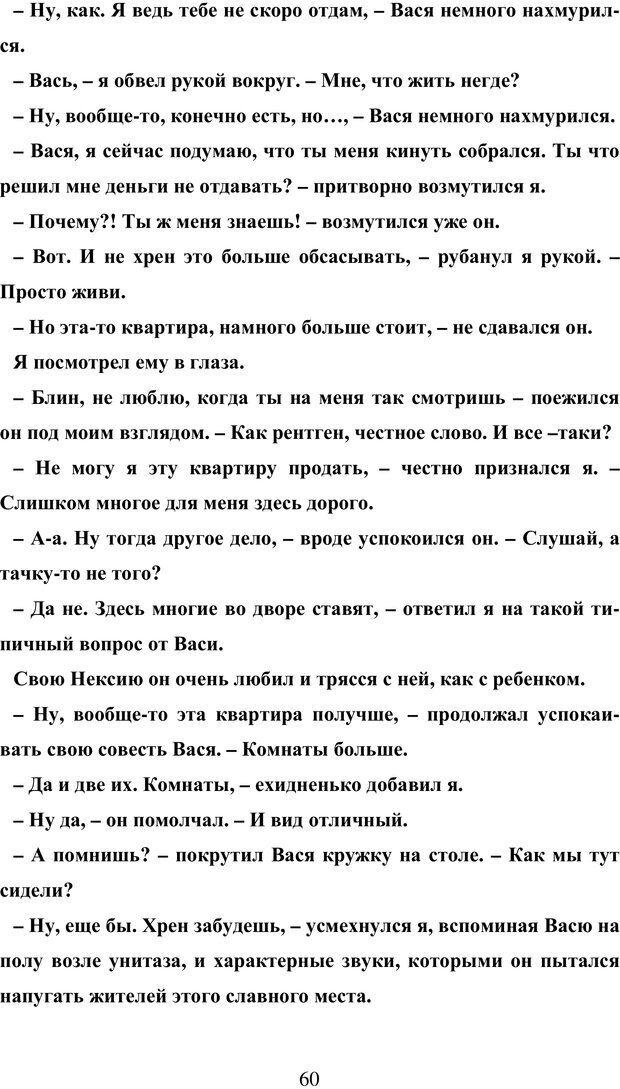 PDF. Исповедь странного человека. Самылов А. Л. Страница 55. Читать онлайн
