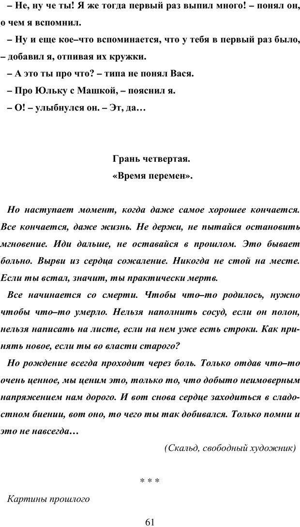 PDF. Исповедь странного человека. Самылов А. Л. Страница 56. Читать онлайн