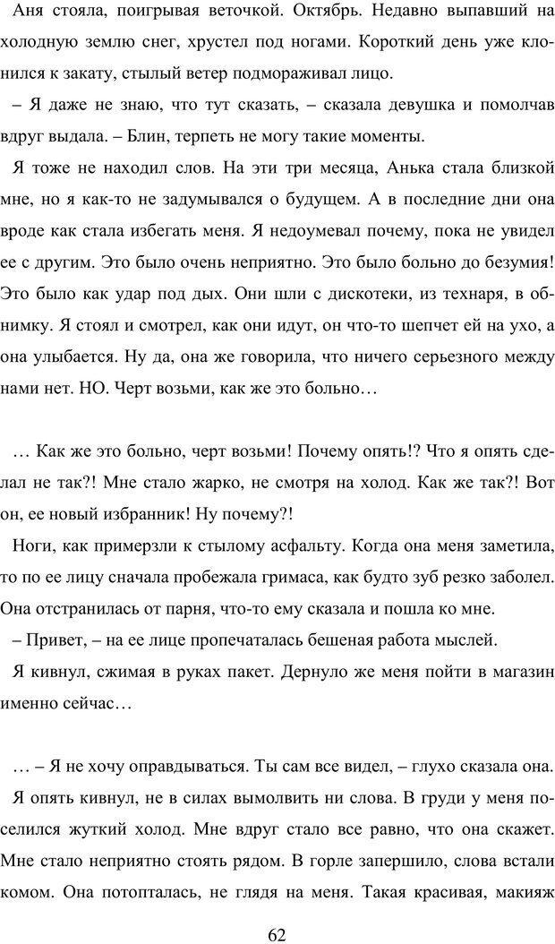 PDF. Исповедь странного человека. Самылов А. Л. Страница 57. Читать онлайн
