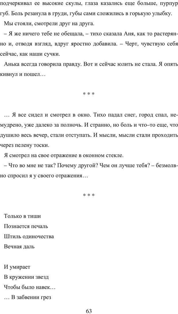 PDF. Исповедь странного человека. Самылов А. Л. Страница 58. Читать онлайн