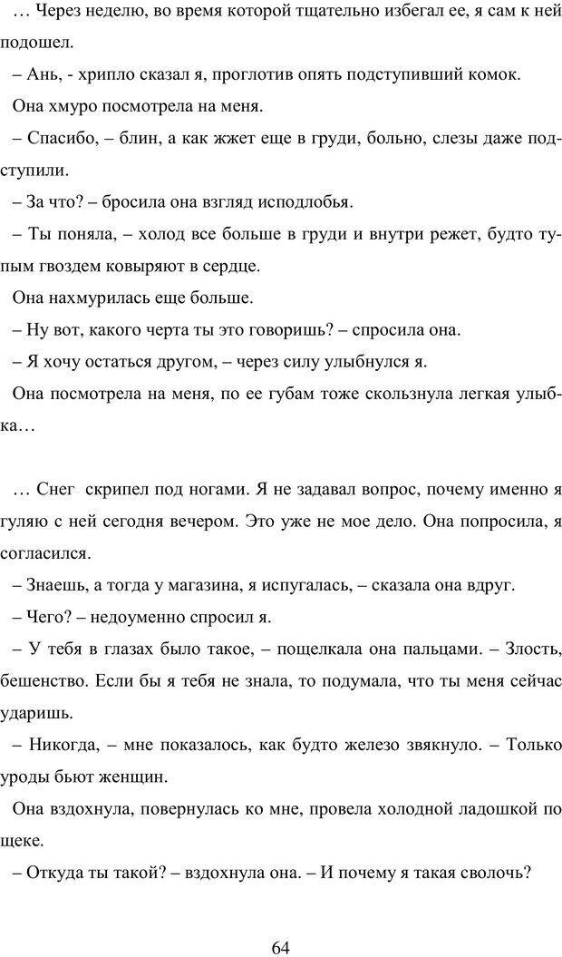 PDF. Исповедь странного человека. Самылов А. Л. Страница 59. Читать онлайн