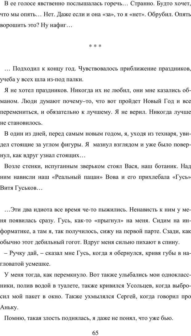 PDF. Исповедь странного человека. Самылов А. Л. Страница 60. Читать онлайн