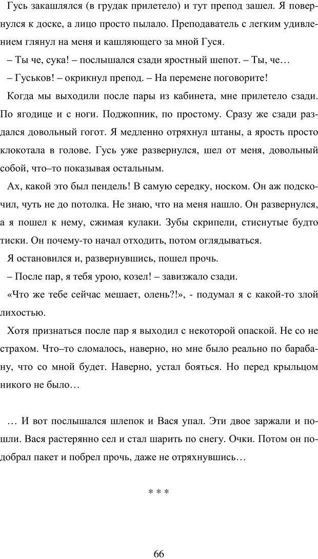 PDF. Исповедь странного человека. Самылов А. Л. Страница 61. Читать онлайн