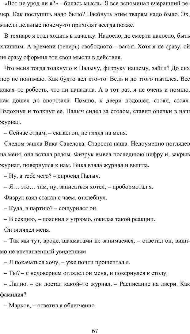 PDF. Исповедь странного человека. Самылов А. Л. Страница 62. Читать онлайн