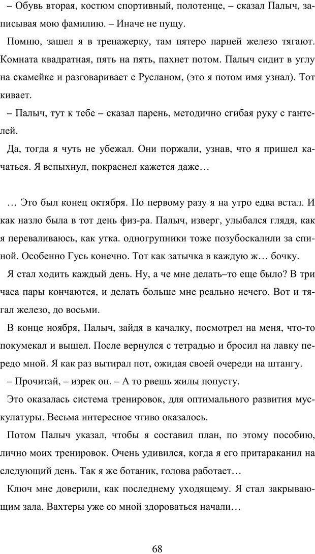 PDF. Исповедь странного человека. Самылов А. Л. Страница 63. Читать онлайн