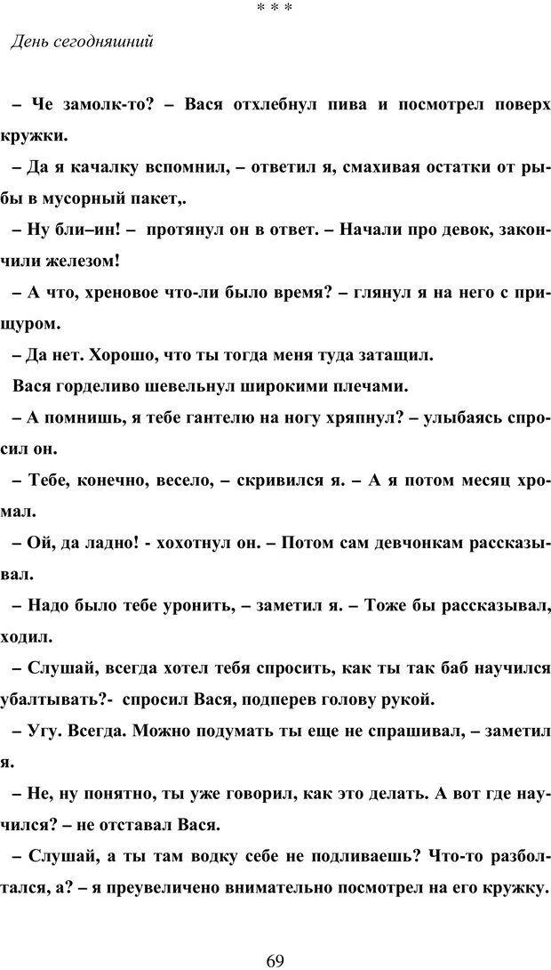 PDF. Исповедь странного человека. Самылов А. Л. Страница 64. Читать онлайн