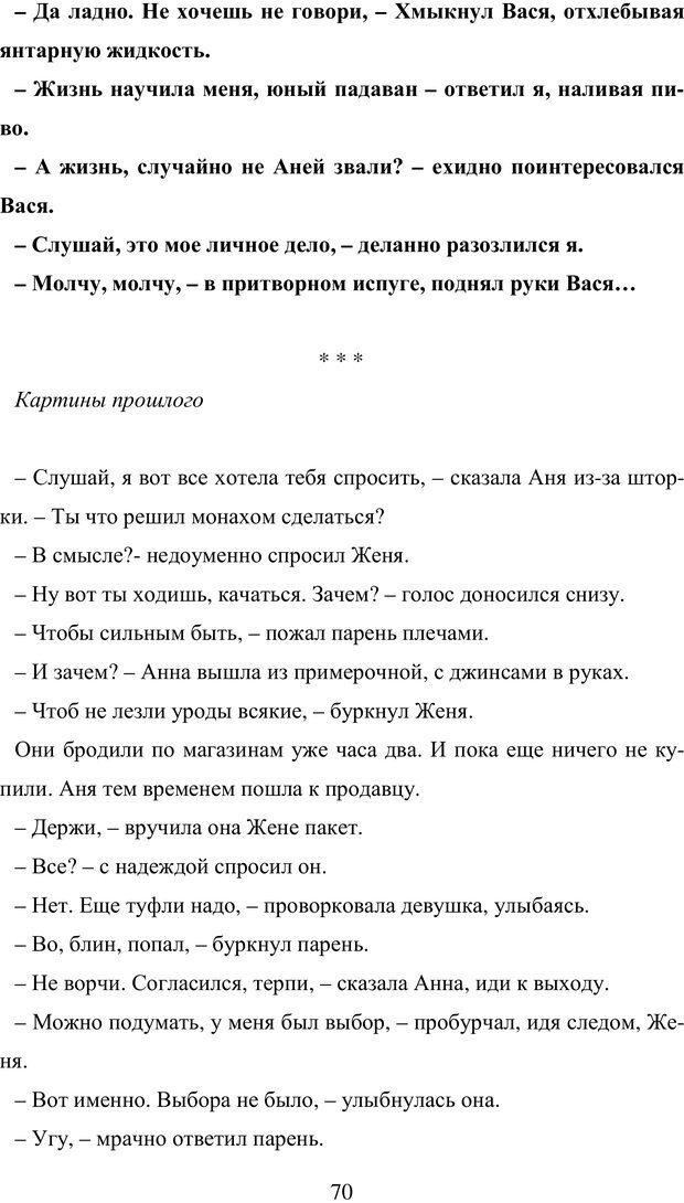PDF. Исповедь странного человека. Самылов А. Л. Страница 65. Читать онлайн