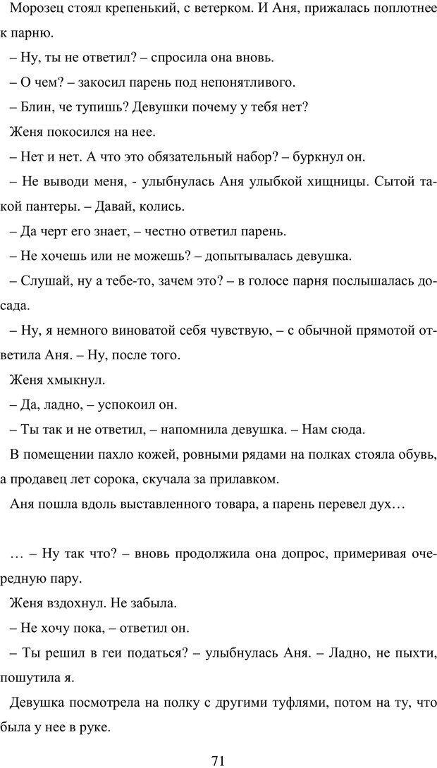 PDF. Исповедь странного человека. Самылов А. Л. Страница 66. Читать онлайн