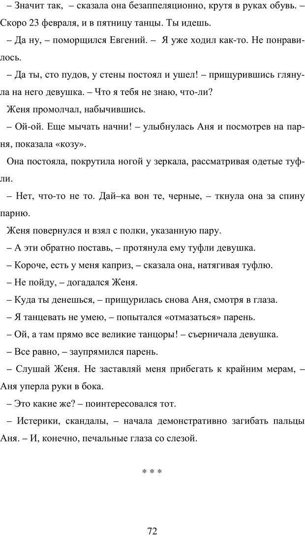 PDF. Исповедь странного человека. Самылов А. Л. Страница 67. Читать онлайн