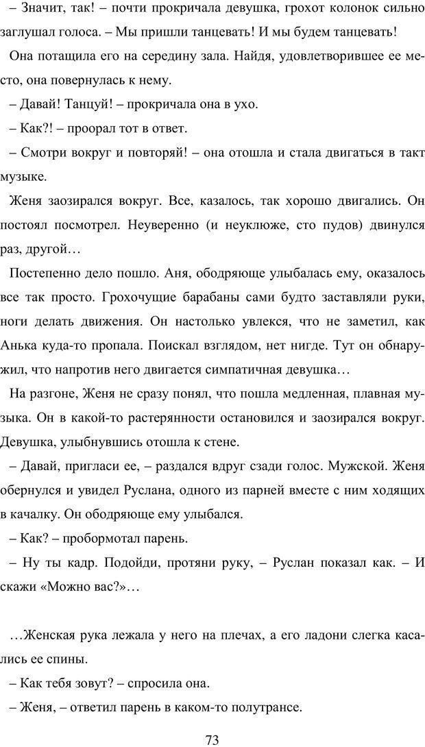 PDF. Исповедь странного человека. Самылов А. Л. Страница 68. Читать онлайн