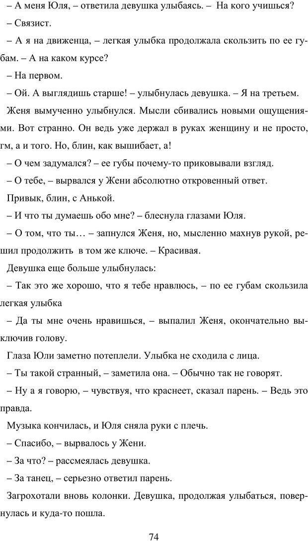 PDF. Исповедь странного человека. Самылов А. Л. Страница 69. Читать онлайн