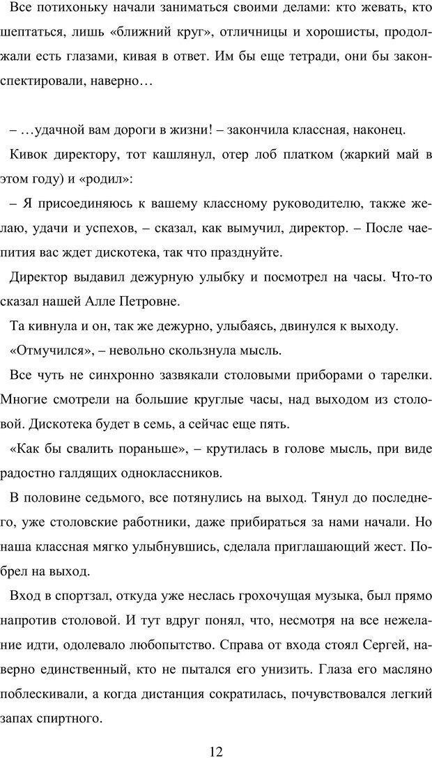 PDF. Исповедь странного человека. Самылов А. Л. Страница 7. Читать онлайн