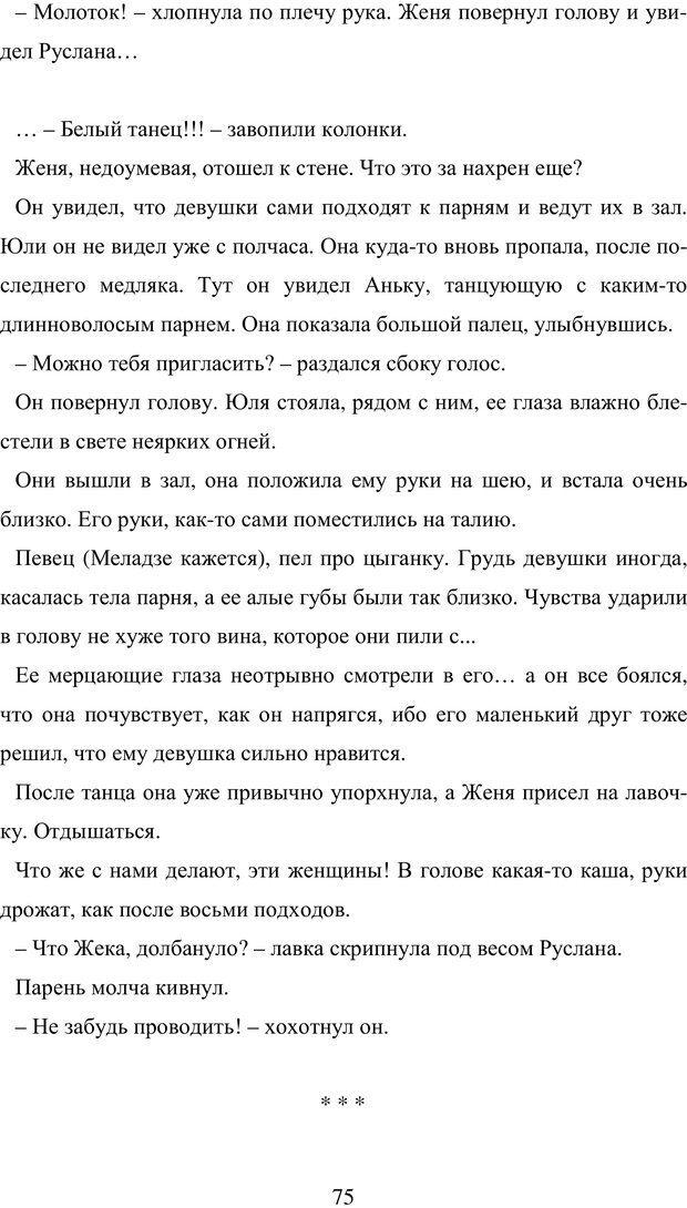PDF. Исповедь странного человека. Самылов А. Л. Страница 70. Читать онлайн
