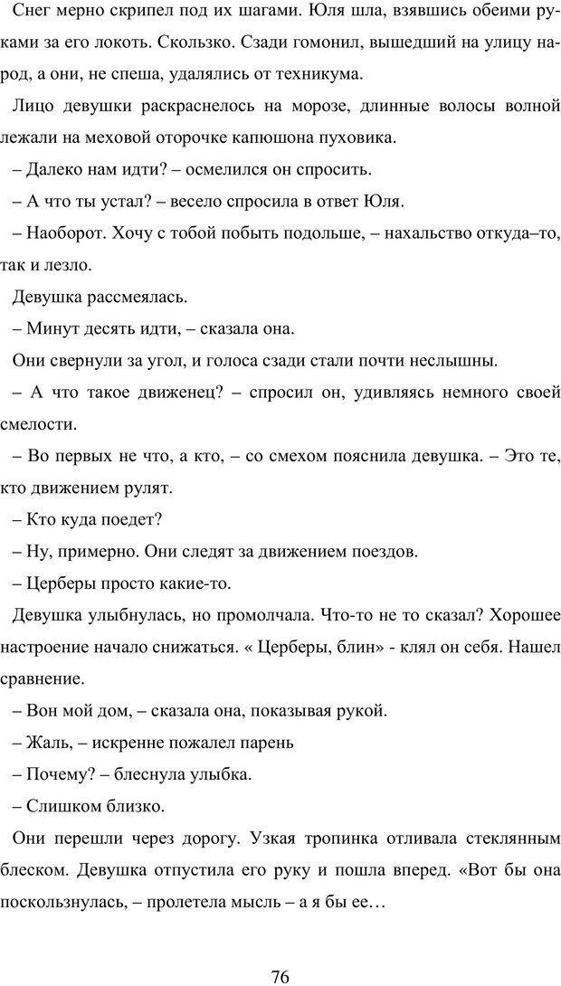 PDF. Исповедь странного человека. Самылов А. Л. Страница 71. Читать онлайн