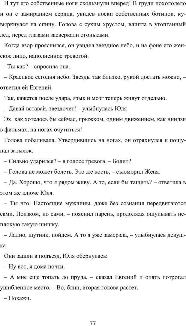 PDF. Исповедь странного человека. Самылов А. Л. Страница 72. Читать онлайн