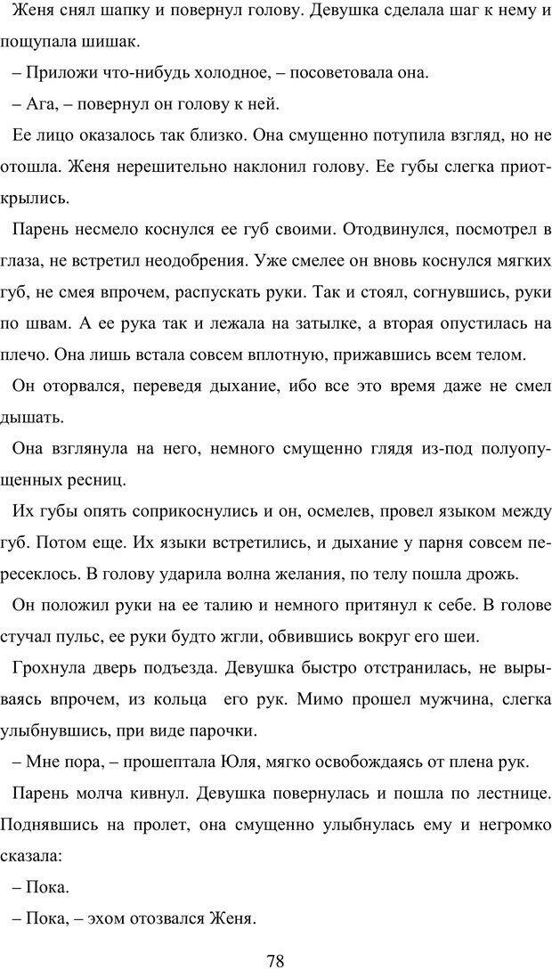 PDF. Исповедь странного человека. Самылов А. Л. Страница 73. Читать онлайн