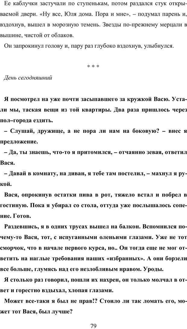 PDF. Исповедь странного человека. Самылов А. Л. Страница 74. Читать онлайн