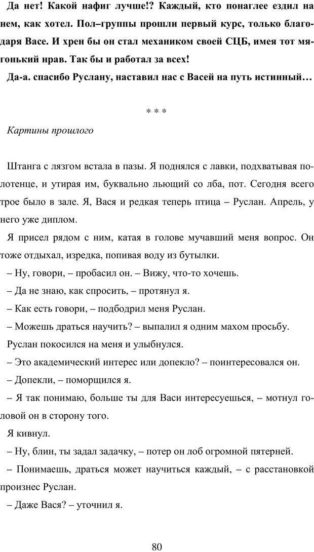 PDF. Исповедь странного человека. Самылов А. Л. Страница 75. Читать онлайн