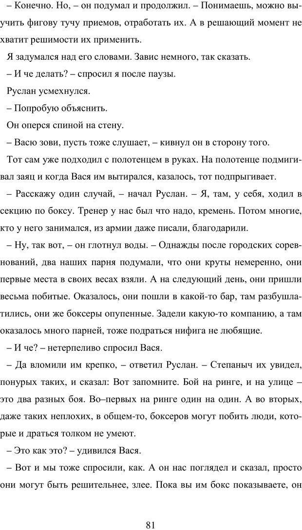 PDF. Исповедь странного человека. Самылов А. Л. Страница 76. Читать онлайн