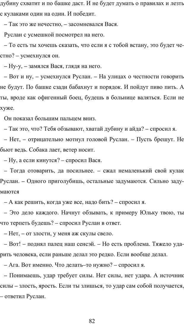 PDF. Исповедь странного человека. Самылов А. Л. Страница 77. Читать онлайн