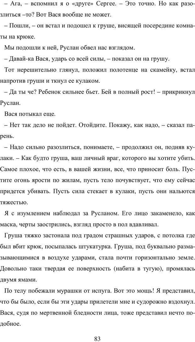 PDF. Исповедь странного человека. Самылов А. Л. Страница 78. Читать онлайн